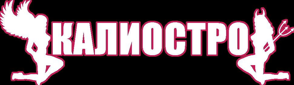 """Мужской SPA-салон """"Калиостро"""""""